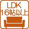 LDK16帖以上