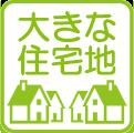 大きな住宅地